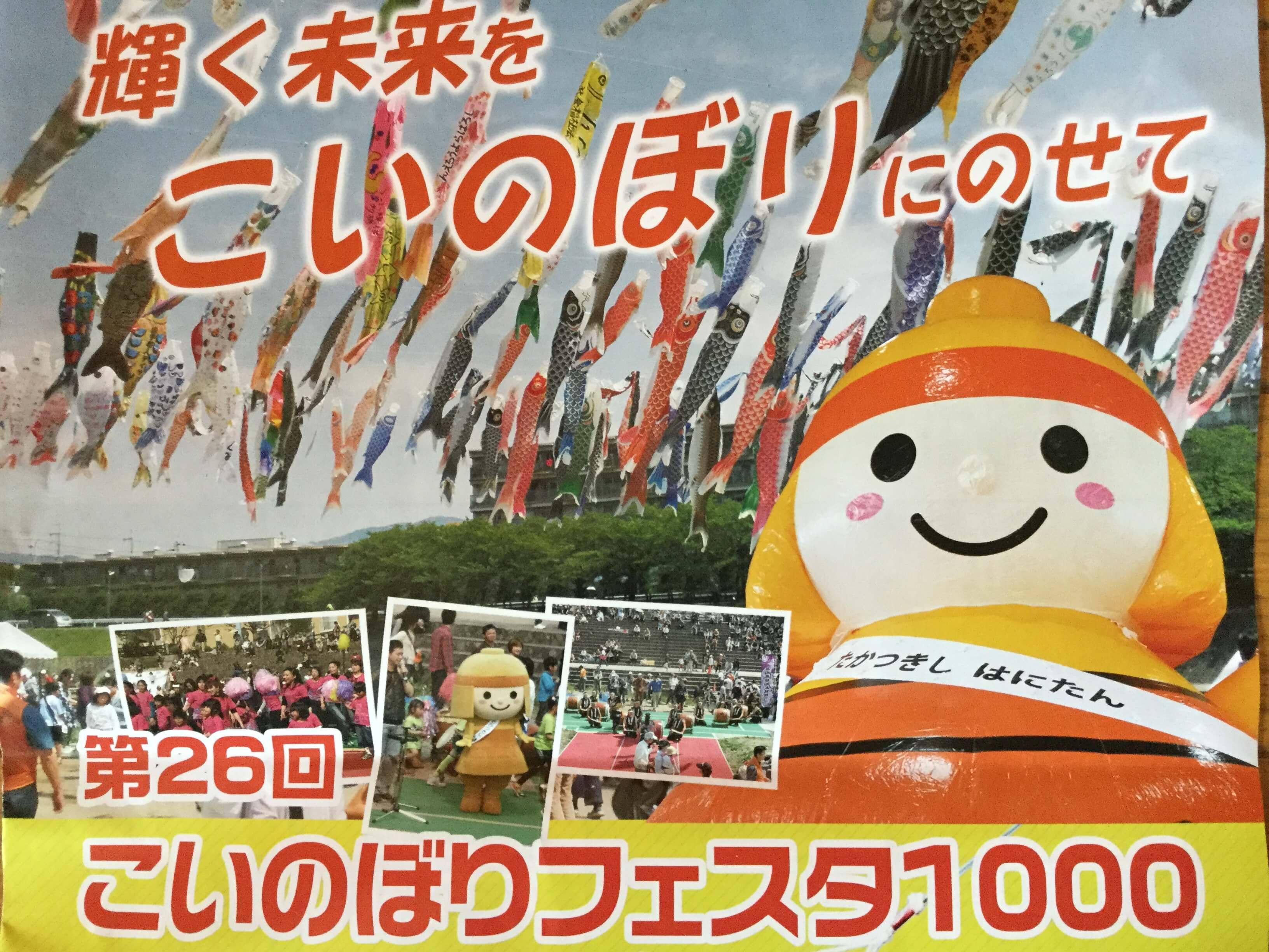 【2017年】高槻こいのぼりフェスタ1000!イベント日時とこいのぼりが泳ぐ期間。