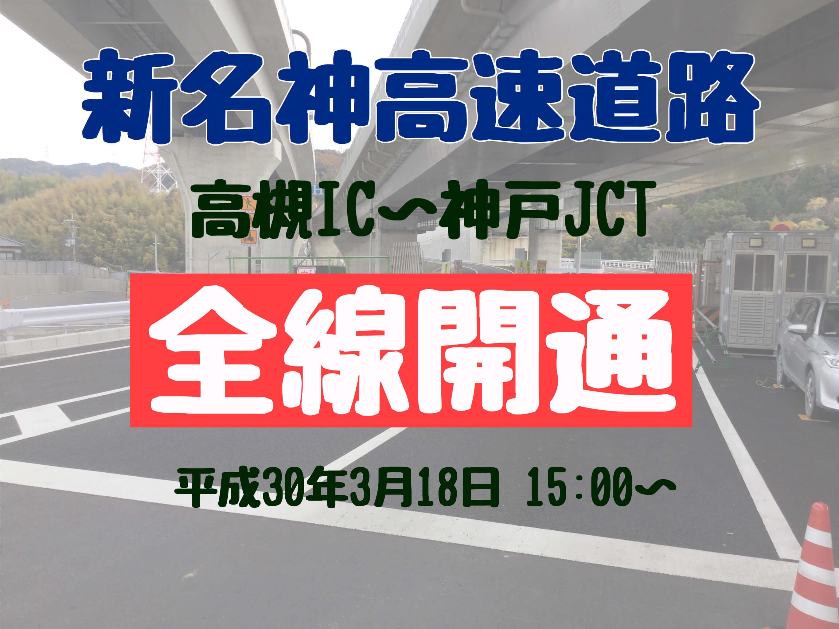 【新名神高速道路】高槻IC~神戸JCTまで全線開通。宝塚北SAも同時オープンします。