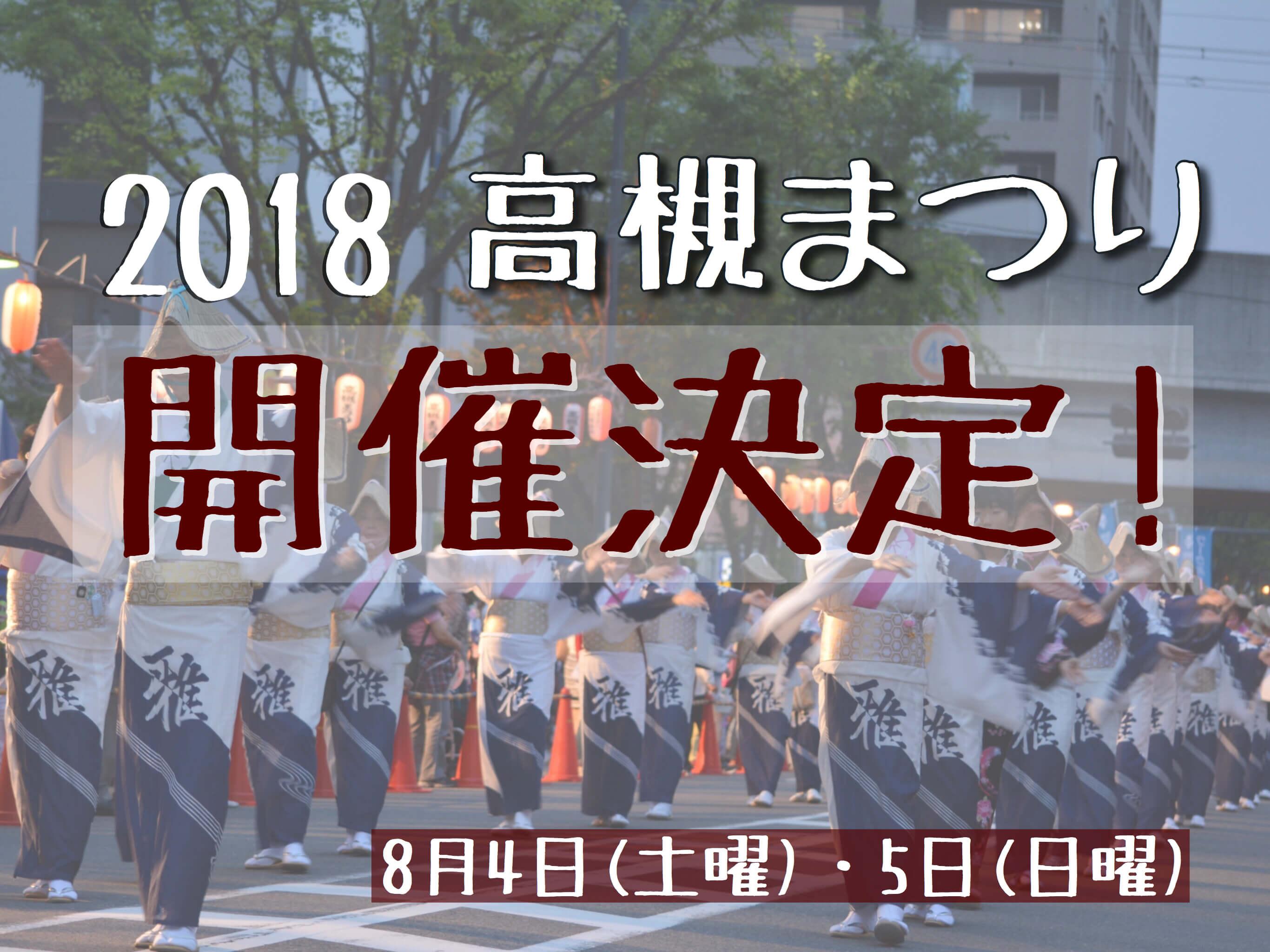【高槻まつり2018】「頑張ろう、高槻!」震災復興に願いを込めて今年も高槻まつりは開催されます。